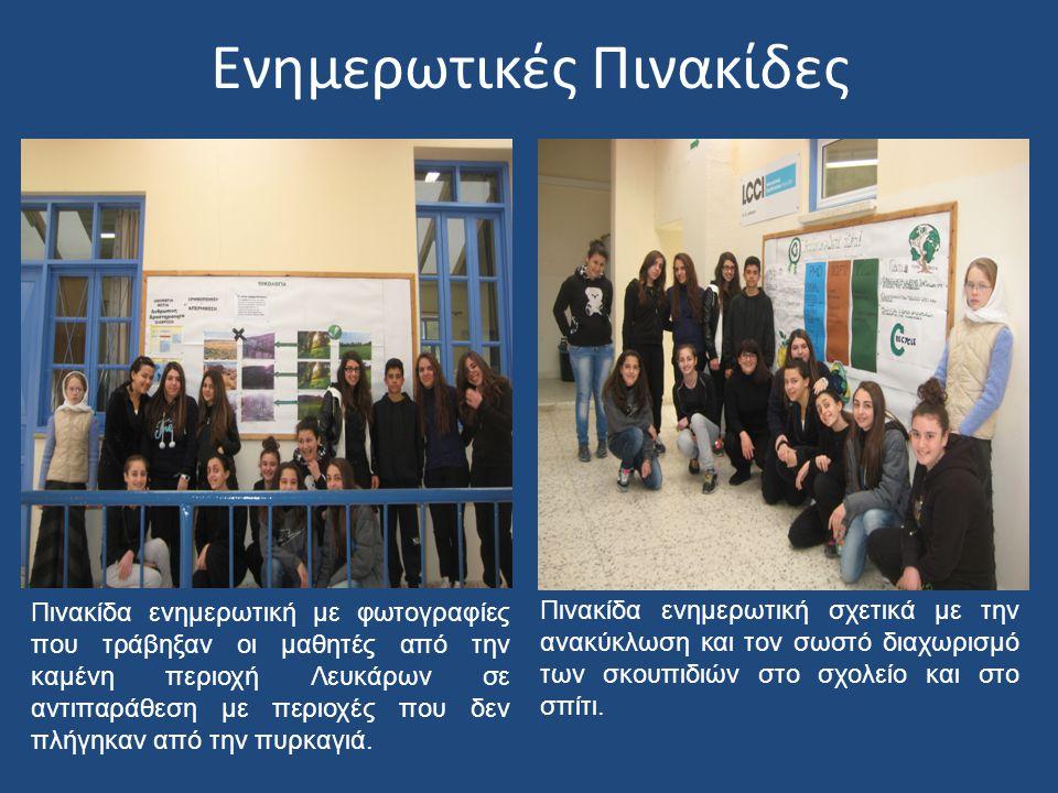 Ενημερωτικές Πινακίδες Πινακίδα ενημερωτική με φωτογραφίες που τράβηξαν οι μαθητές από την καμένη περιοχή Λευκάρων σε αντιπαράθεση με περιοχές που δεν