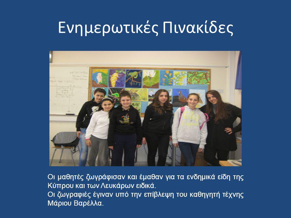 Ενημερωτικές Πινακίδες Οι μαθητές ζωγράφισαν και έμαθαν για τα ενδημικά είδη της Κύπρου και των Λευκάρων ειδικά. Οι ζωγραφιές έγιναν υπό την επίβλεψη