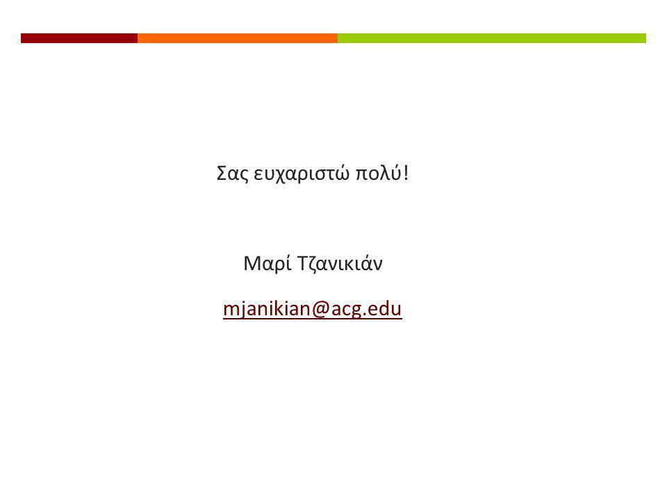 Σας ευχαριστώ πολύ! Μαρί Τζανικιάν mjanikian@acg.edu