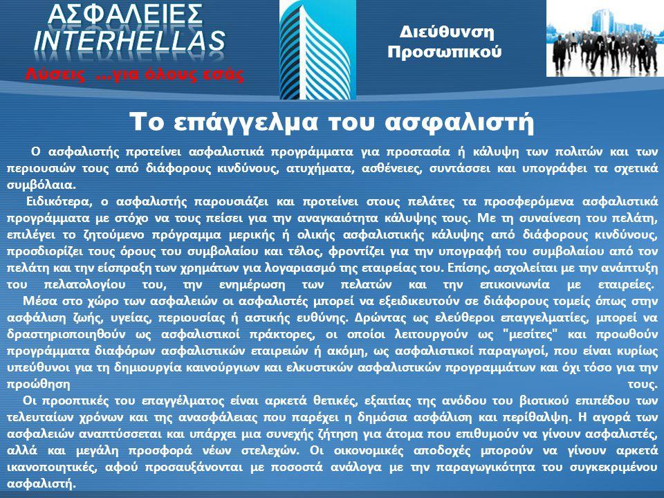 Γενική Διεύθυνση Λύσεις …για όλους εσάς Η φιλοσοφία της επιχείρησης μας Αποστολή μας :