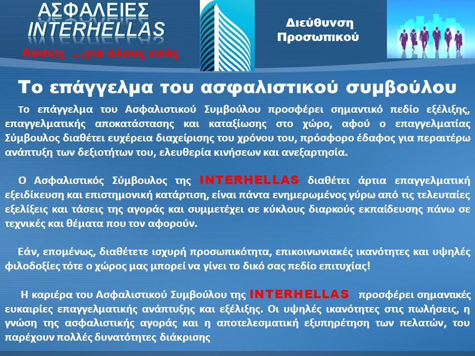 Διεύθυνση Προσωπικού Λύσεις …για όλους εσάς Ο ασφαλιστής προτείνει ασφαλιστικά προγράμματα για προστασία ή κάλυψη των πολιτών και των περιουσιών τους