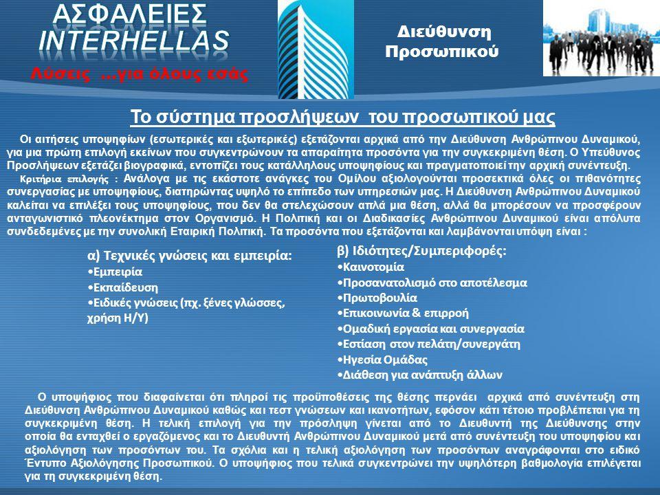 Διεύθυνση Προσωπικού Λύσεις …για όλους εσάς Το επάγγελμα του ασφαλιστικού συμβούλου T ο επάγγελμα του Ασφαλιστικού Συμβούλου προσφέρει σημαντικό πεδίο