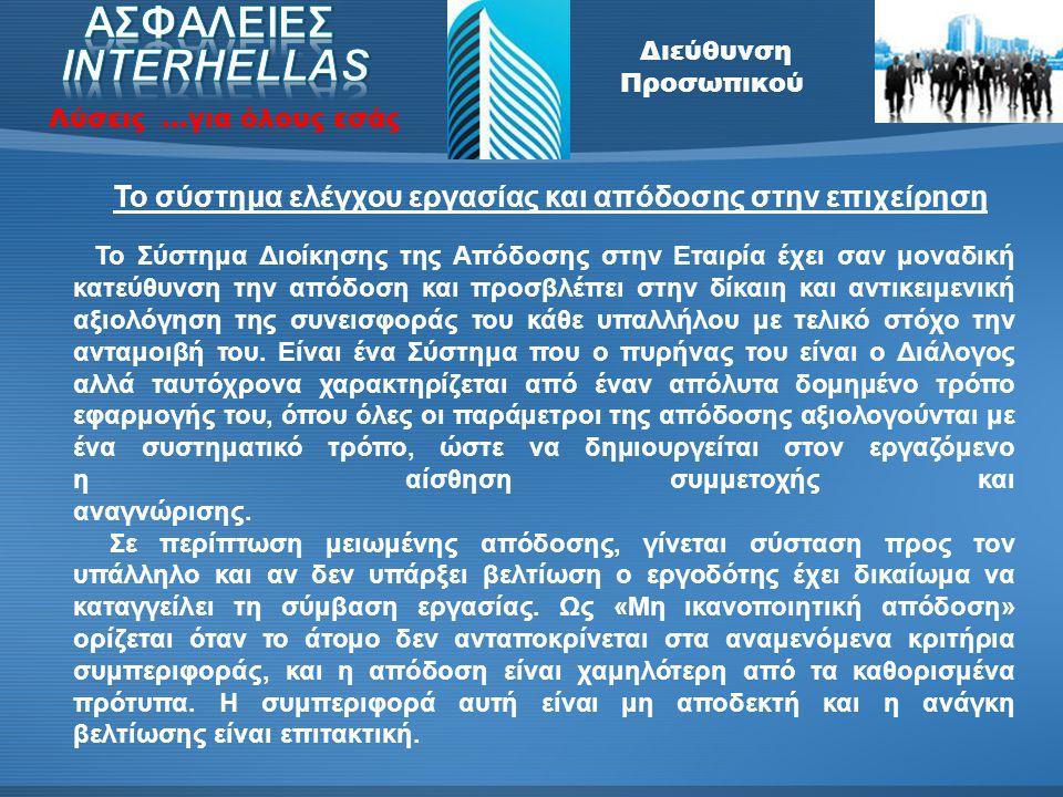Διεύθυνση Προσωπικού Λύσεις …για όλους εσάς Το σύστημα προσλήψεων του προσωπικού μας Οι αιτήσεις υποψηφίων (εσωτερικές και εξωτερικές) εξετάζονται αρχ