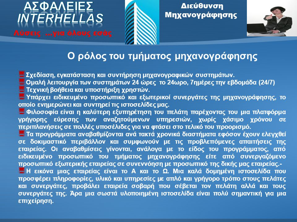 Διεύθυνση Εκπαίδευσης Λύσεις …για όλους εσάς Συχνότητα και Οργάνωση Σεμιναρίων / Υποχρεωτικότητα Παρακολούθησης  Τα σεμινάρια που διοργανώνονται στη
