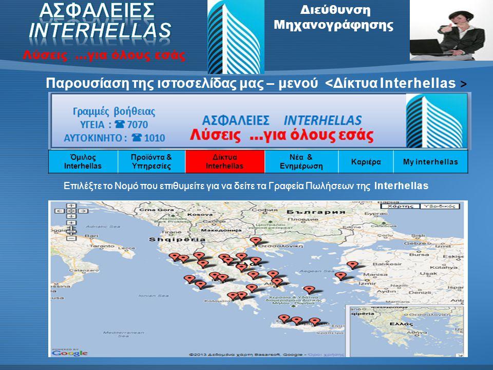 Διεύθυνση Μηχανογράφησης Λύσεις …για όλους εσάς Παρουσίαση της ιστοσελίδας μας – μενού Όμιλος Interhellas Προϊόντα & Υπηρεσίες Δίκτυα Interhellas Νέα