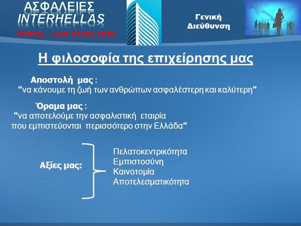 Γενική Διεύθυνση Λύσεις …για όλους εσάς Οι κορυφαίοι στόχοι μας για το 2013 Η εταιρική στρατηγική για το 2013 συνοψίζεται σε τρεις λέξεις: Απλότητα, Α
