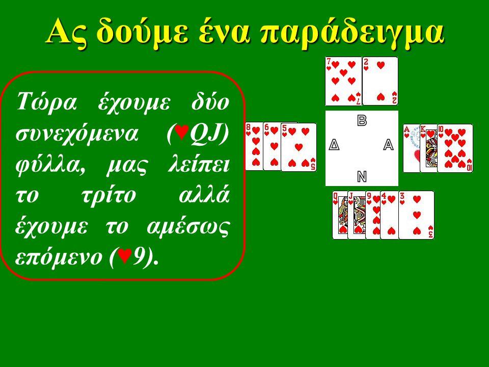 Ας δούμε ένα παράδειγμα Τώρα έχουμε δύο συνεχόμενα ( ♥ QJ) φύλλα, μας λείπει το τρίτο αλλά έχουμε το αμέσως επόμενο ( ♥ 9).
