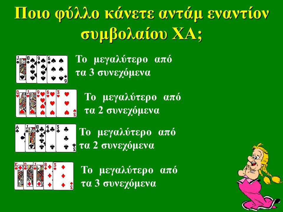 Ποιο φύλλο κάνετε αντάμ εναντίον συμβολαίου ΧΑ; To μεγαλύτερο από τα 3 συνεχόμενα To μεγαλύτερο από τα 2 συνεχόμενα To μεγαλύτερο από τα 3 συνεχόμενα