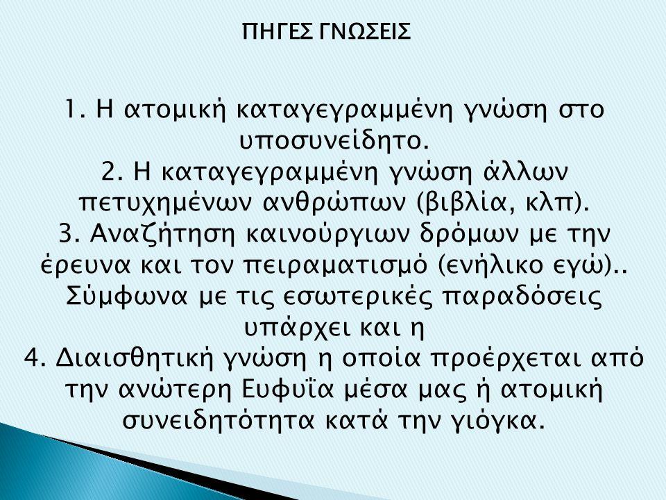 1. Η ατομική καταγεγραμμένη γνώση στο υποσυνείδητο. 2. Η καταγεγραμμένη γνώση άλλων πετυχημένων ανθρώπων (βιβλία, κλπ). 3. Αναζήτηση καινούργιων δρόμω