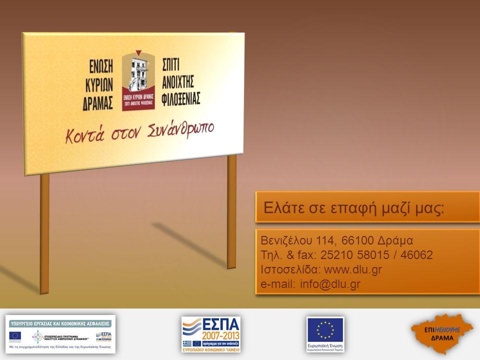 Βενιζέλου 114, 66100 Δράμα Τηλ. & fax: 25210 58015 / 46062 Ιστοσελίδα: www.dlu.gr e-mail: info@dlu.gr Ελάτε σε επαφή μαζί μας: