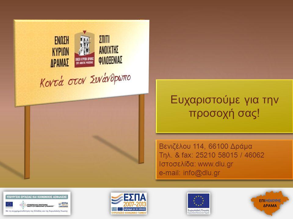 Ευχαριστούμε για την προσοχή σας! Βενιζέλου 114, 66100 Δράμα Τηλ. & fax: 25210 58015 / 46062 Ιστοσελίδα: www.dlu.gr e-mail: info@dlu.gr