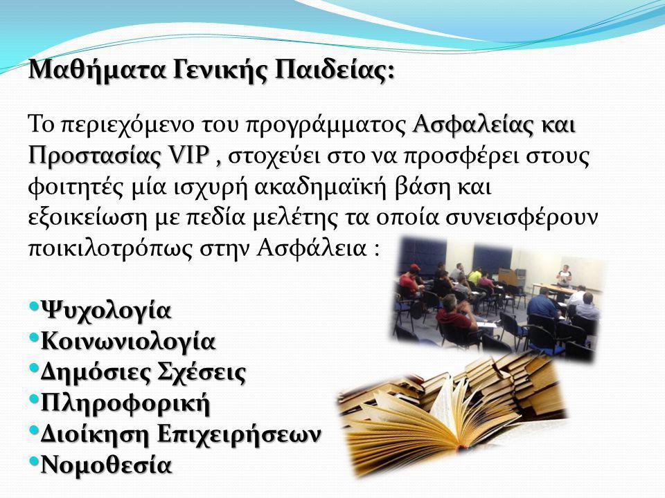 Μαθήματα Γενικής Παιδείας: Ασφαλείας και Το περιεχόμενο του προγράμματος Ασφαλείας και Προστασίας VIP, Προστασίας VIP, στοχεύει στο να προσφέρει στους