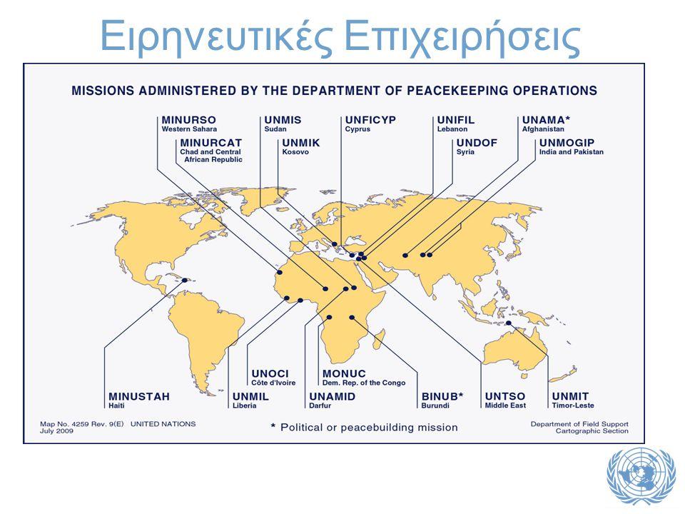 Ειρηνευτικές Επιχειρήσεις