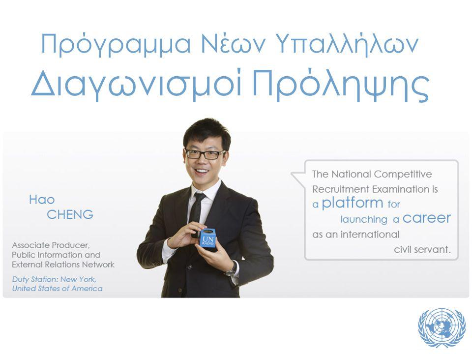 Πρόγραμμα Νέων Υπαλλήλων Διαγωνισμοί Πρόληψης