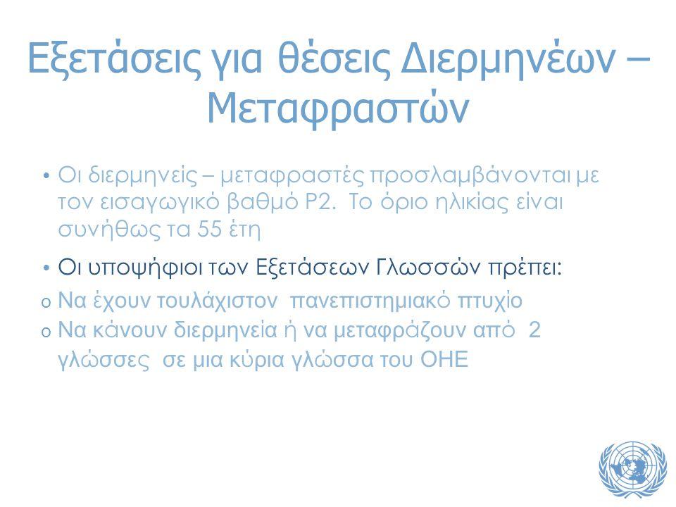 • Οι διερμηνείς – μεταφραστές προσλαμβάνονται με τον εισαγωγικό βαθμό P2.