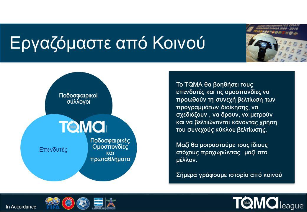 Το TQMA θα βοηθήσει τους επενδυτές και τις ομοσπονδίες να προωθούν τη συνεχή βελτίωση των προγραμμάτων διοίκησης, να σχεδιάζουν, να δρουν, να μετρούν και να βελτιώνονται κάνοντας χρήση του συνεχούς κύκλου βελτίωσης.