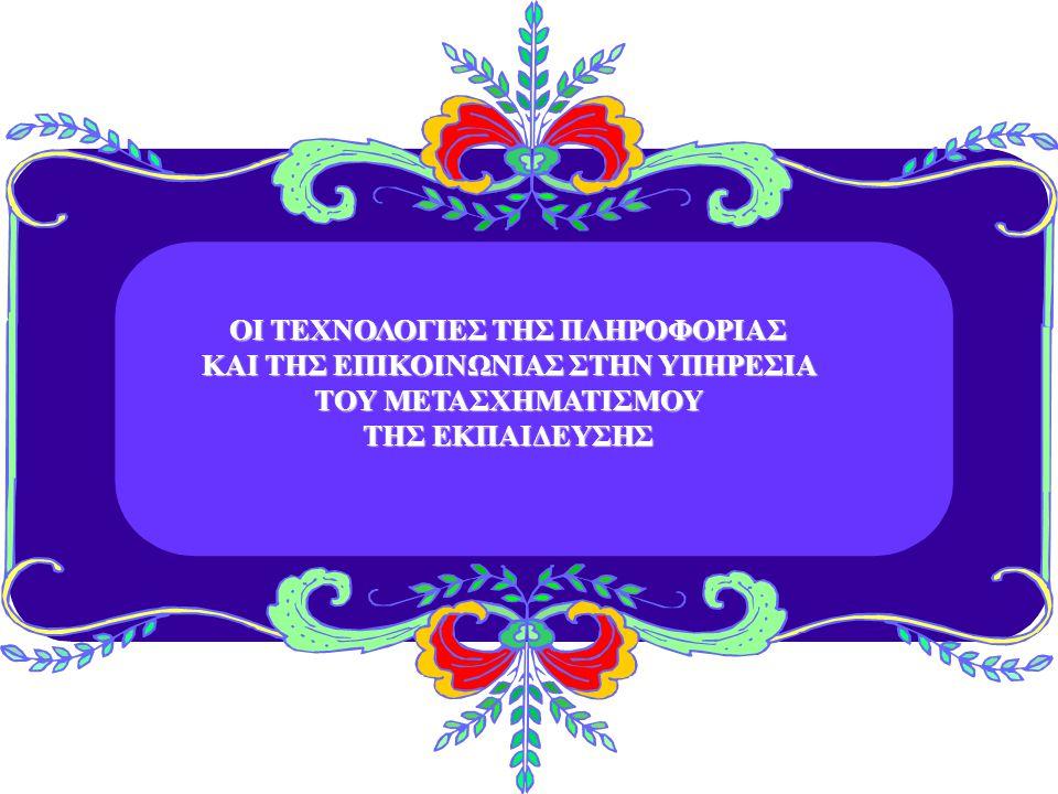 ΕΡΓΑΛΕΙΟ ** : εναλλακτικό, γνωστικής διευκόλυνσης ΒΟΗΘΟΣ με πολλές προοπτικές και δυσκολίες...