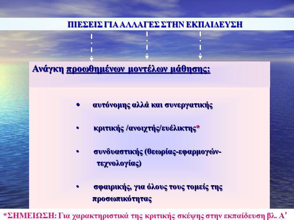 ΑΠΑΙΤΗΣΕΙΣ ΕΜΠΕΙΡΙΕΣ, ΓΝΩΣΕΙΣ ΚΑΙ ΔΕΞΙΟΤΗΤΕΣ: • κριτικής σκέψης και δημιουργικής δράσης • επινόησης ιδεών-λύσεων και λήψης αποφάσεων • οργανωτικότητας και ανάληψης πρωτοβουλιών • διαπραγμάτευσης, διπλωματικής διεκδίκησης και δημόσιου λόγου δημόσιου λόγου • συνεργατικότητας και συλλογικής καινοτόμου δράσης σε μια ανοιχτή κοινωνία και αγορά • δυναμικής επιβίωσης και καινοτομίας • επικοινωνίας και ανθρωπίνων σχέσεων • συγκρότησης ταυτότητας σε οικουμενικό και πολυ- πολιτισμικό πλαίσιο πολιτισμικό πλαίσιο • προσωπικής ανάπτυξης/υγείας