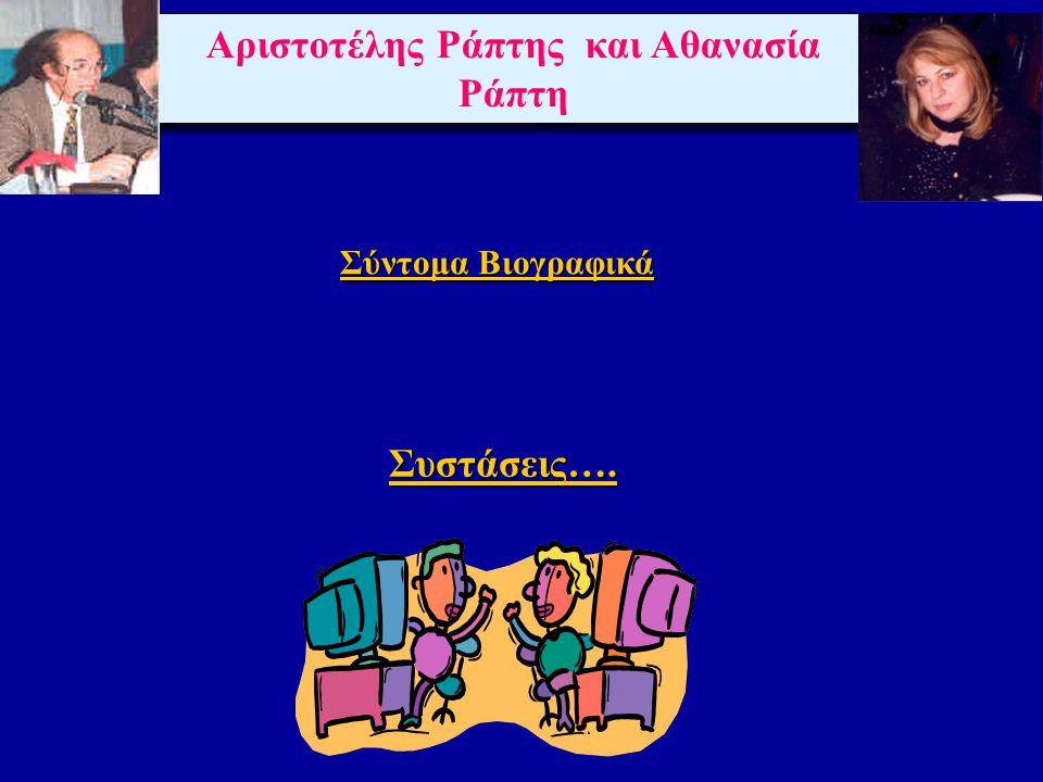 Αριστοτέλης Ράπτης και Αθανασία Ράπτη Συστάσεις…. Σύντομα Βιογραφικά Σύντομα Βιογραφικά