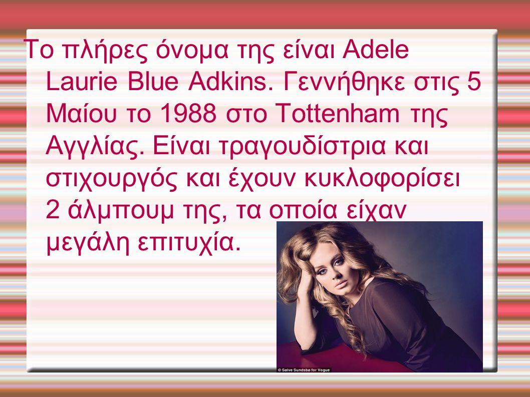 Το πλήρες όνομα της είναι Adele Laurie Blue Adkins.