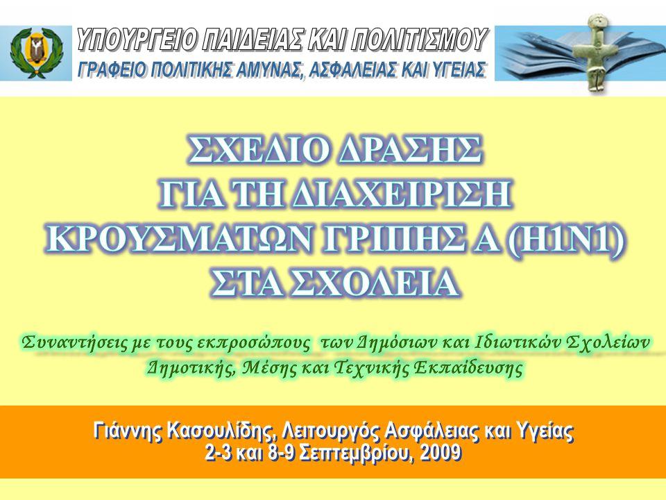 Γιάννης Κασουλίδης, Λειτουργός Ασφάλειας και Υγείας 2-3 και 8-9 Σεπτεμβρίου, 2009