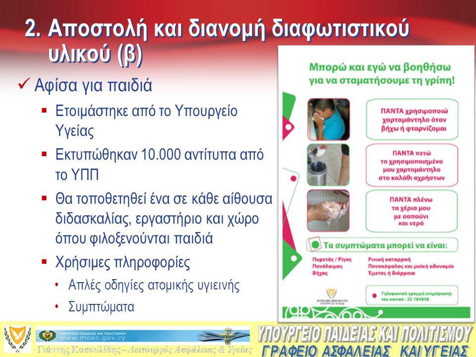  Αφίσα για παιδιά  Ετοιμάστηκε από το Υπουργείο Υγείας  Εκτυπώθηκαν 10.000 αντίτυπα από το ΥΠΠ  Θα τοποθετηθεί ένα σε κάθε αίθουσα διδασκαλίας, ερ