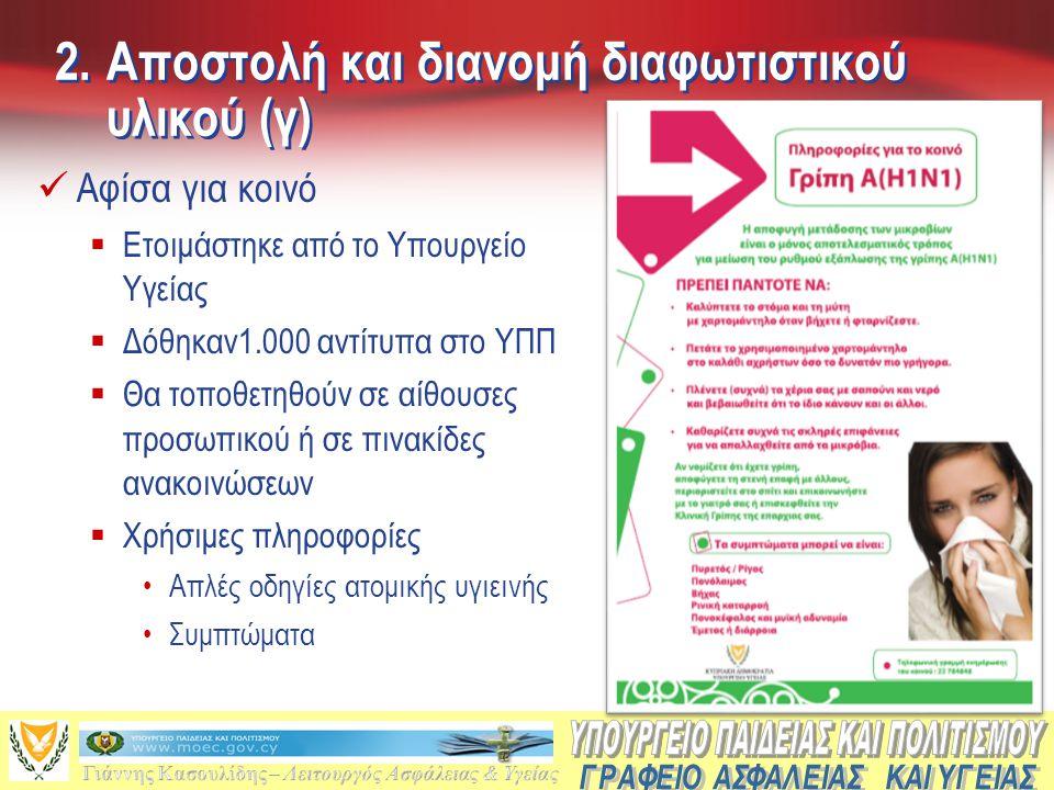 Αφίσα για κοινό  Ετοιμάστηκε από το Υπουργείο Υγείας  Δόθηκαν1.000 αντίτυπα στο ΥΠΠ  Θα τοποθετηθούν σε αίθουσες προσωπικού ή σε πινακίδες ανακοι