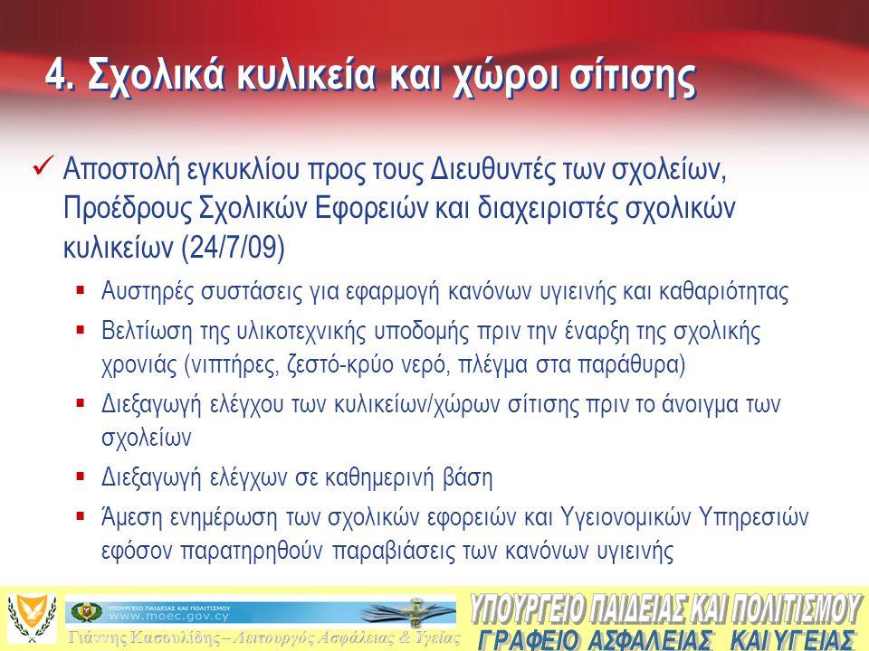  Αποστολή εγκυκλίου προς τους Διευθυντές των σχολείων, Προέδρους Σχολικών Εφορειών και διαχειριστές σχολικών κυλικείων (24/7/09)  Αυστηρές συστάσεις