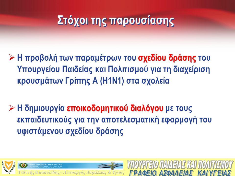 Στόχοι της παρουσίασης σχεδίου δράσης  Η προβολή των παραμέτρων του σχεδίου δράσης του Υπουργείου Παιδείας και Πολιτισμού για τη διαχείριση κρουσμάτω