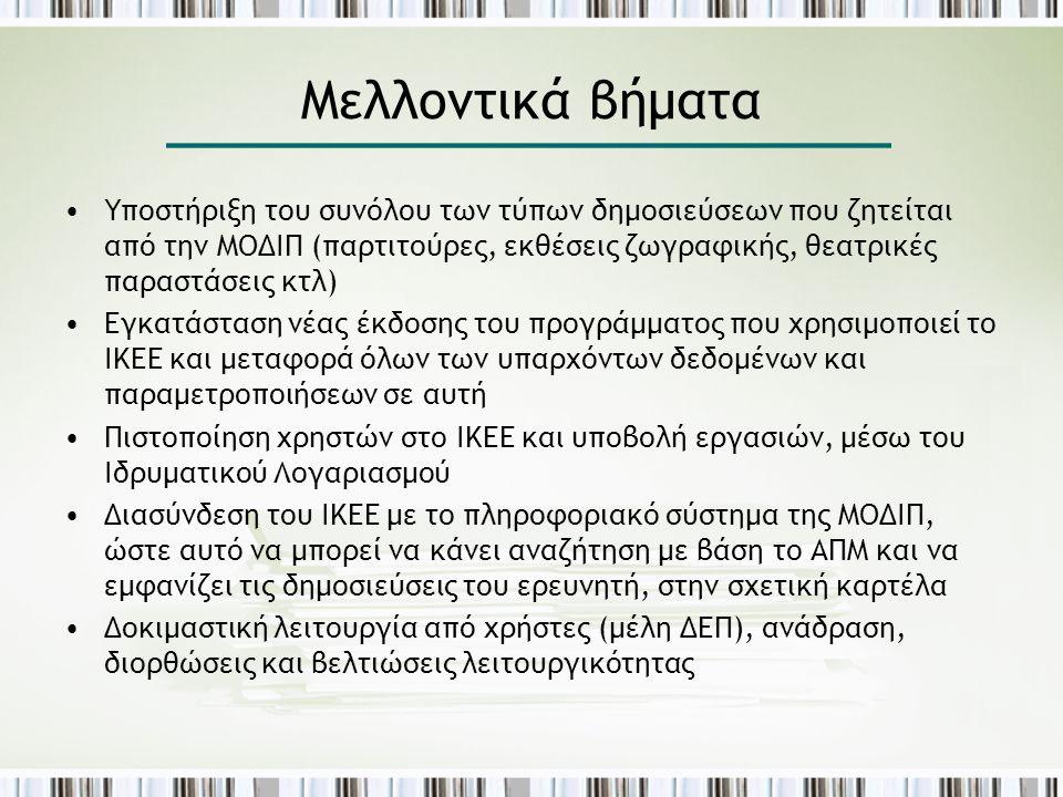Μελλοντικά βήματα •Υποστήριξη του συνόλου των τύπων δημοσιεύσεων που ζητείται από την ΜΟΔΙΠ (παρτιτούρες, εκθέσεις ζωγραφικής, θεατρικές παραστάσεις κ