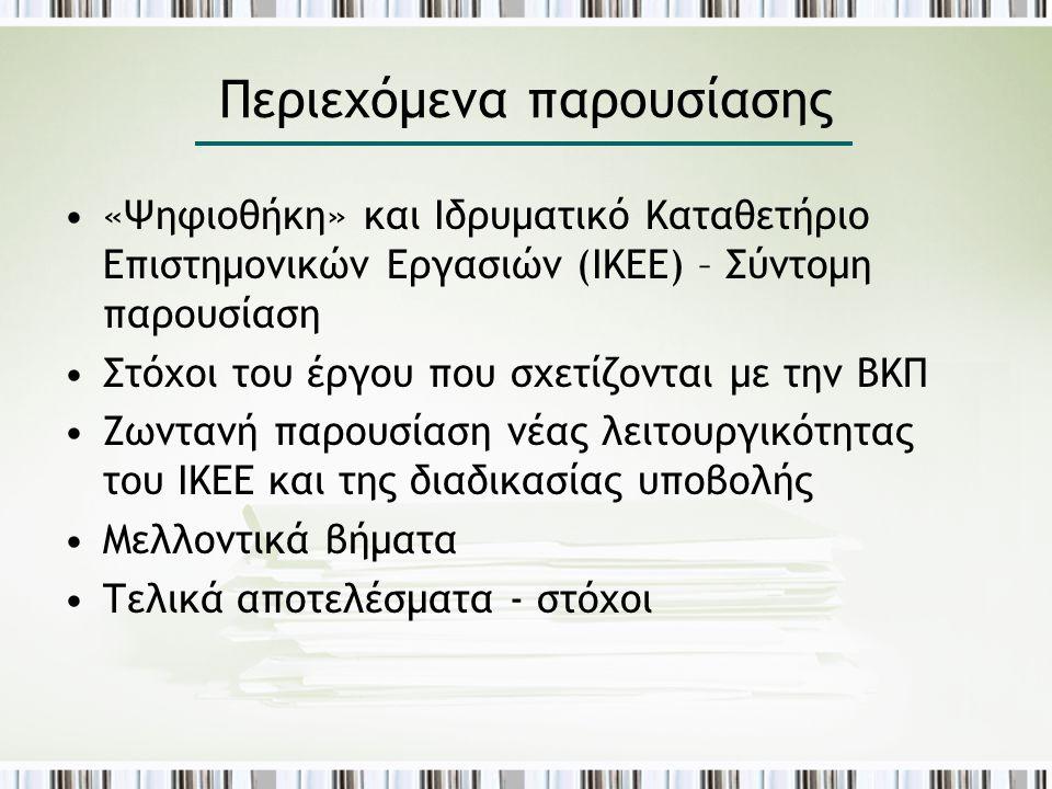 Περιεχόμενα παρουσίασης •«Ψηφιοθήκη» και Ιδρυματικό Καταθετήριο Επιστημονικών Εργασιών (ΙΚΕΕ) – Σύντομη παρουσίαση •Στόχοι του έργου που σχετίζονται μ