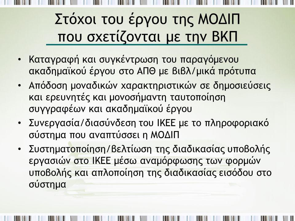 Στόχοι του έργου της ΜΟΔΙΠ που σχετίζονται με την ΒΚΠ • Καταγραφή και συγκέντρωση του παραγόμενου ακαδημαϊκού έργου στο ΑΠΘ με βιβλ/μικά πρότυπα • Από