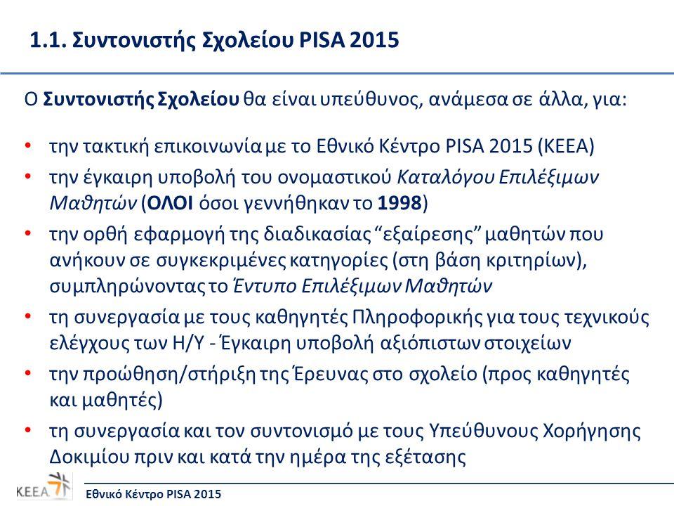1.1. Συντονιστής Σχολείου PISA 2015 Ο Συντονιστής Σχολείου θα είναι υπεύθυνος, ανάμεσα σε άλλα, για: • την τακτική επικοινωνία με το Εθνικό Κέντρο PIS