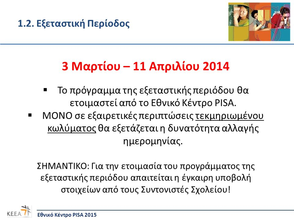 1.2. Εξεταστική Περίοδος Εθνικό Κέντρο PISA 2015 3 Μαρτίου – 11 Απριλίου 2014  Το πρόγραμμα της εξεταστικής περιόδου θα ετοιμαστεί από το Εθνικό Κέντ