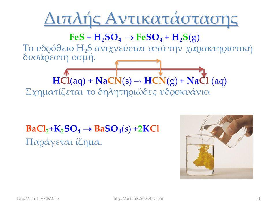 Επιμέλεια Π.ΑΡΦΑΝΗΣhttp://arfanis.50webs.com10  Η αντίδραση αποτελείται από δύο ενώσεις που έχουν και οι δύο από ένα κατιόν και ένα ανιόν.  Κατά την