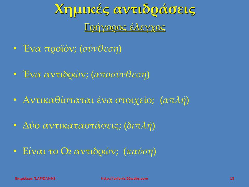 Επιμέλεια Π.ΑΡΦΑΝΗΣhttp://arfanis.50webs.com12 • Εξουδετέρωση ονομάζεται η αντίδραση ενός οξέος με μία βάση. Κατά την αντίδραση αυτή τα υδρογονοκατιόν