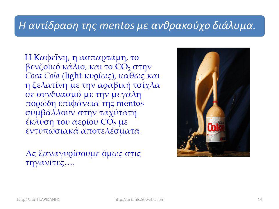 Επιμέλεια Π.ΑΡΦΑΝΗΣhttp://arfanis.50webs.com13 • Ένα προϊόν; (σύνθεση) • Ένα αντιδρών; (αποσύνθεση) • Αντικαθίσταται ένα στοιχείο; (απλή) • Δύο αντικα