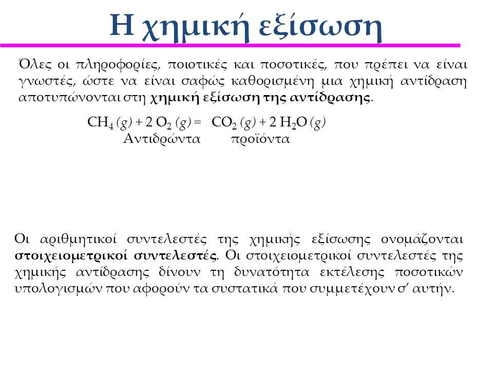 ΣτοιχειομετρίαΣτοιχειομετρία  Η μελέτη των ποσοτικών χαρακτηριστικών μιας χημικής εξίσωσης ονομάζεται Στοιχειομετρία.