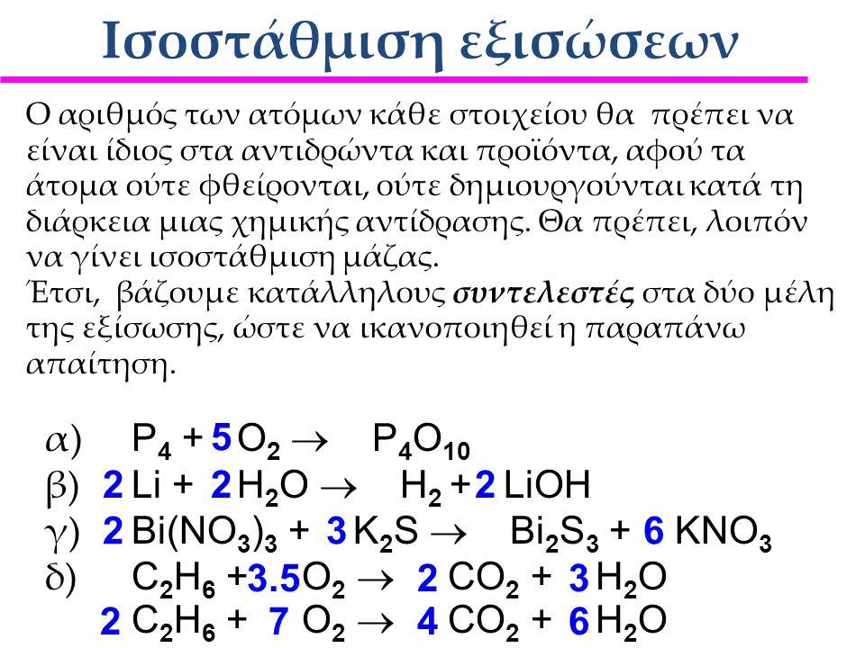 Η χημική εξίσωση Επειδή τα ίδια άτομα είναι παρόντα σε μια χημική αντίδραση στην αρχή και στο τέλος της γι αυτό η ποσότητα της ύλης στο σύστημα παραμέ