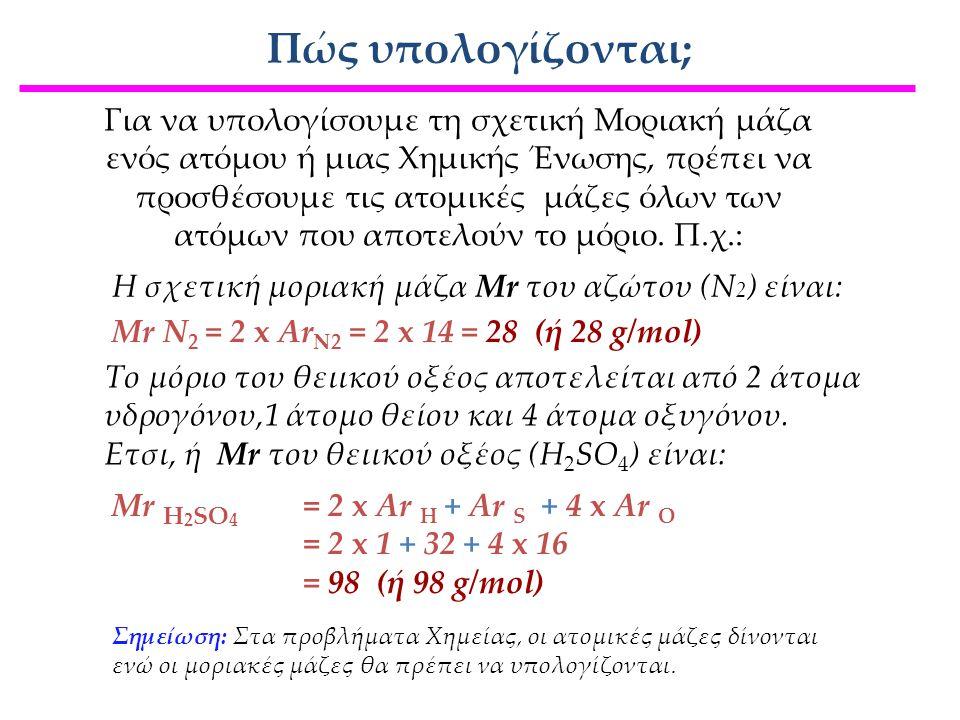 Σχετική ατομική είτε μοριακή μάζα  Σχετική ατομική μάζα ( A r )  Σχετική ατομική μάζα ( A r ) λέγεται ο αριθμός που δείχνει πόσες φορές είναι μεγαλύ