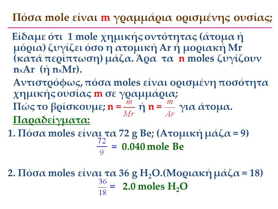 Πώς υπολογίζεται η μάζα ενός mole; Τυχαίο; … Δεν νομίζω ! Αφού όλα συγκρίνονται με το 1/12 της μάζας του Άνθρακα, τον αριθμό του Avogadro και φυσικά τ