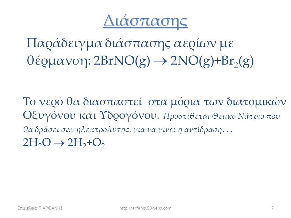 Επιμέλεια Π.ΑΡΦΑΝΗΣhttp://arfanis.50webs.com6 Αποσύνθεσης-Διάσπασης Μία χημική ένωση διασπάται στα στοιχεία της (αποσύνθεση) ή σε δύο ή περισσότερες α