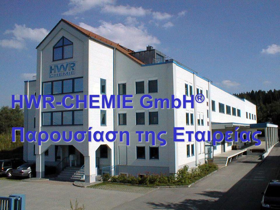 HWR-Chemie GmbH20.06.2014 HWR-CHEMIE GmbH® Παρουσίαση της Εταιρείας