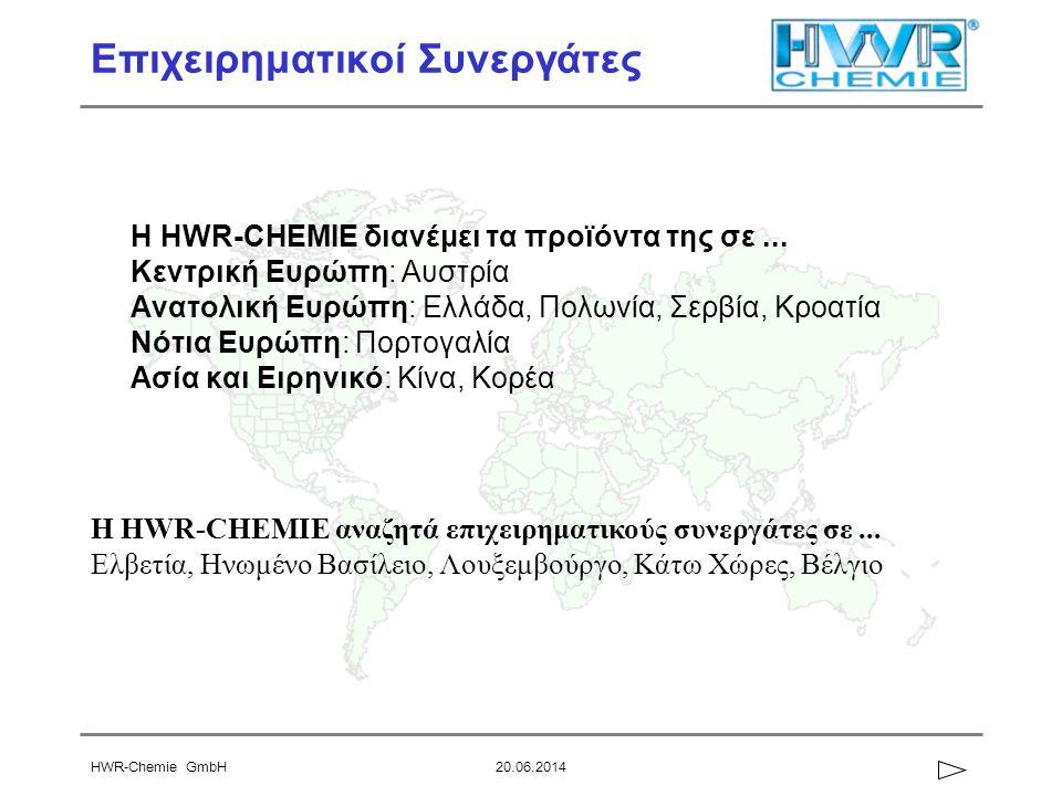 HWR-Chemie GmbH20.06.2014 Επιχειρηματικοί Συνεργάτες Η HWR-CHEMIE διανέμει τα προϊόντα της σε...