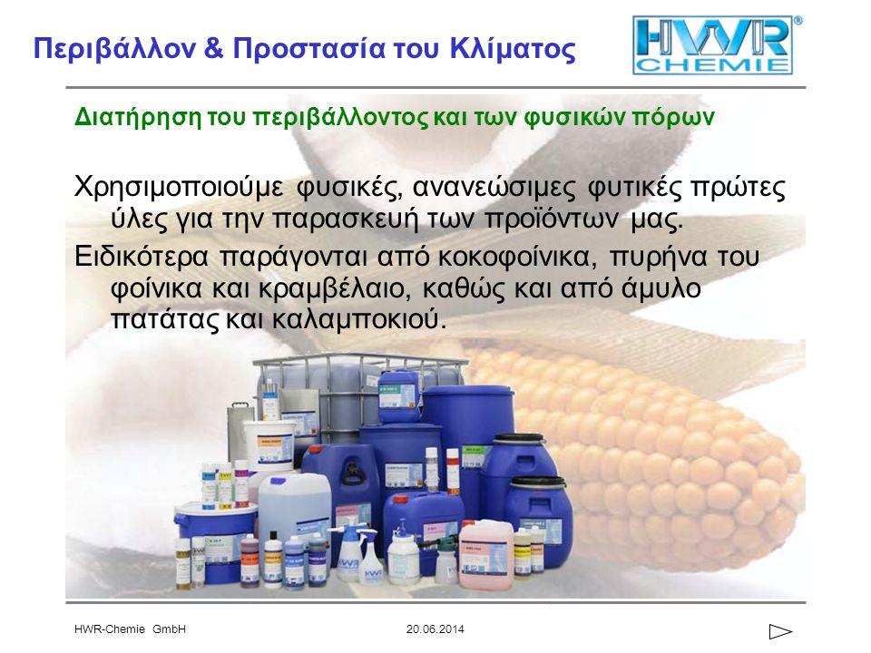 HWR-Chemie GmbH20.06.2014 Περιβάλλον & Προστασία του Κλίματος Χρησιμοποιούμε φυσικές, ανανεώσιμες φυτικές πρώτες ύλες για την παρασκευή των προϊόντων