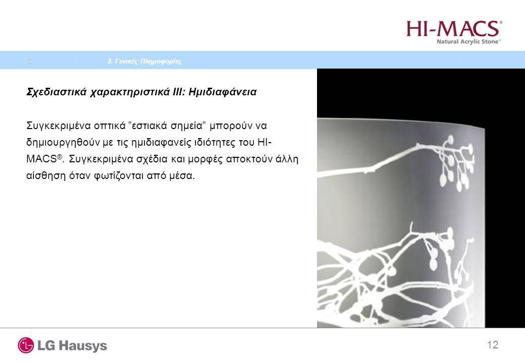 12 Σχεδιαστικά χαρακτηριστικά III: Ημιδιαφάνεια Συγκεκριμένα οπτικά εστιακά σημεία μπορούν να δημιουργηθούν με τις ημιδιαφανείς ιδιότητες του HI- MACS ®.