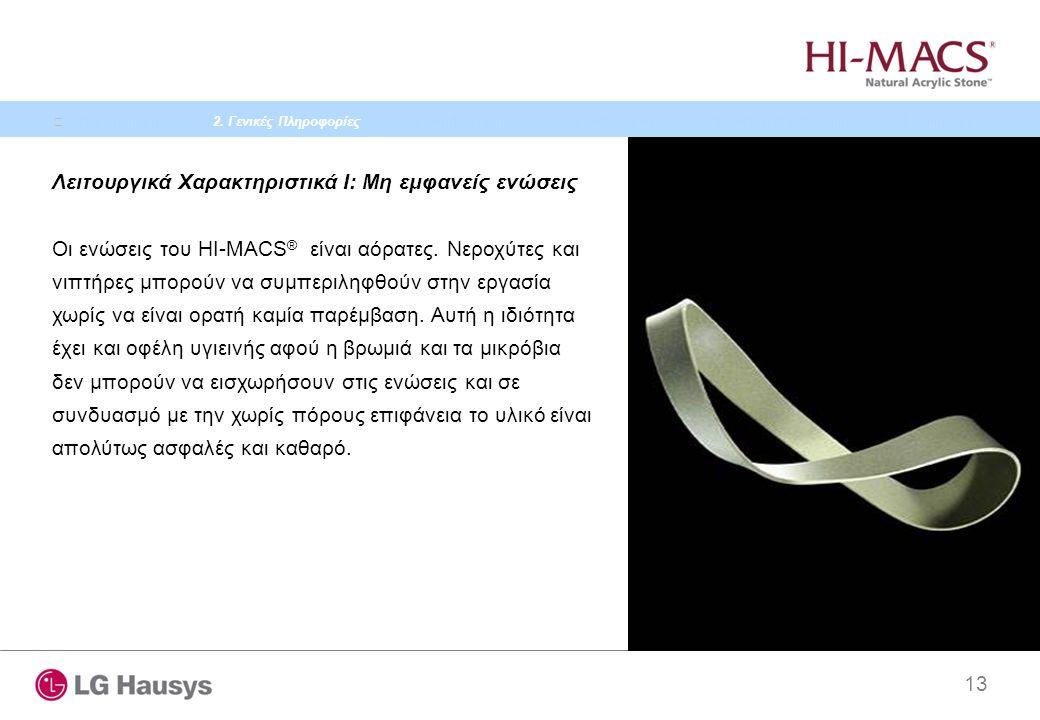 13 Λειτουργικά Χαρακτηριστικά I: Μη εμφανείς ενώσεις Οι ενώσεις του HI-MACS ® είναι αόρατες.