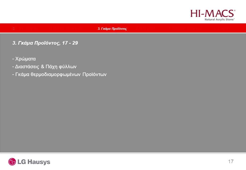 17 3. Γκάμα Προϊόντος, 17 - 29 - Χρώματα - Διαστάσεις & Πάχη φύλλων - Γκάμα θερμοδιαμορφωμένων Προϊόντων 1. The Company2. General information3. Γκάμα