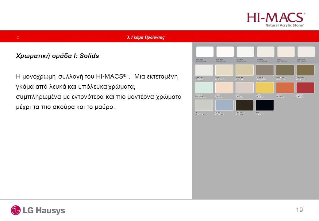 19 Χρωματική ομάδα I: Solids Η μονόχρωμη συλλογή του HI-MACS ®. Μια εκτεταμένη γκάμα από λευκά και υπόλευκα χρώματα, συμπληρωμένα με εντονότερα και πι