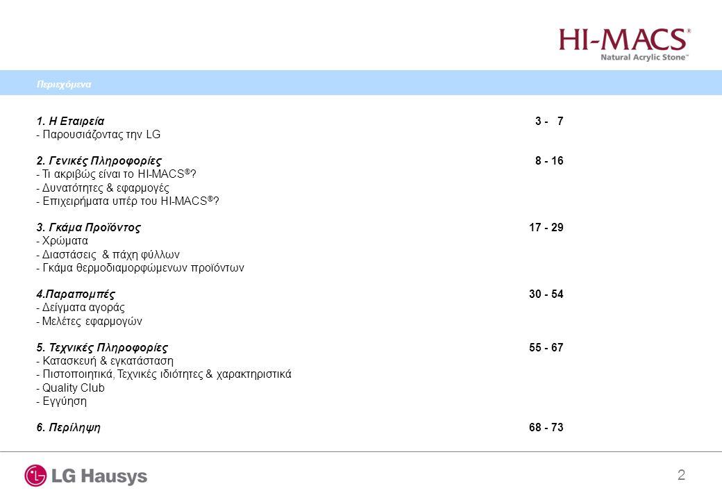 2 1. Η Εταιρεία - Παρουσιάζοντας την LG 2. Γενικές Πληροφορίες - Τι ακριβώς είναι το HI-MACS ® ? - Δυνατότητες & εφαρμογές - Επιχειρήματα υπέρ του HI-